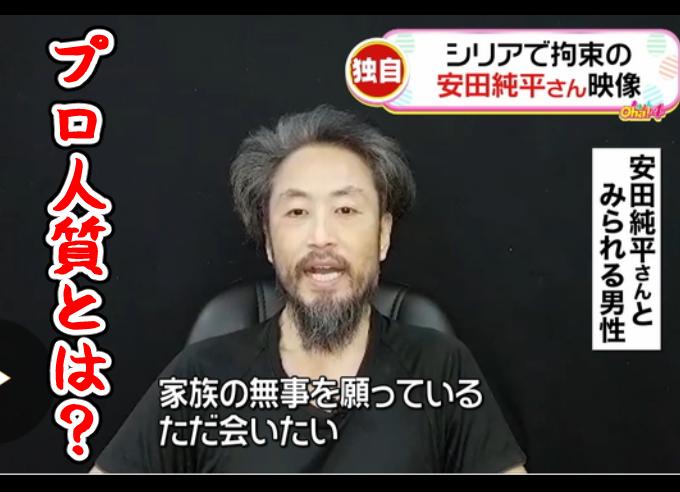 安田純平の2018年現在の最新情報を調査!韓国人説とプロ人質の意味について解説