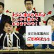 東京改革議員団所属議員名一覧!都議会の民進党の偽装を見逃すな!