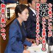 民進党公式と山尾志桜里議員また「保育園落ちた日本死ね」と言う、まったく反省の色なし