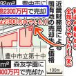 森友学園・塚本幼稚園でフェイクニュースを流す朝日新聞の根源にある悪質さとは