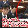 緒方林太郎民進党議員の態度が悪すぎ!足組みでスマホ、うるさいと絶叫し炎上