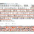 東国原英夫氏が石原慎太郎元都知事への病人差別発言で大炎上