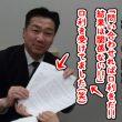 福山哲郎民進党議員に特大ブーメラン!口利きの証拠が見つかり議員辞職か?(笑)