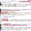 今村復興相を激怒させた西中誠一郎記者を調べてみるとやっぱり……と話題に(笑)