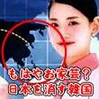 東方神起がMV「Live Line」で大炎上?地図からまた日本がない問題が発生してしまう