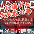 RADWIMPS「HINOMARU(日の丸)」への抗議デモの様子が酷すぎると話題に