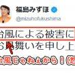 福島瑞穂のTwitterがたった32文字で炎上!日本に興味が無い事が即バレしたその中身とは?