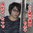 小川遥資(小川勝也議員の息子)の逮捕歴がやばすぎ!顔画像と経歴やシールズとの関係を調査!