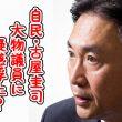 古屋圭司議員の経歴や学歴や過去の失言を調査!パーティー券収入過少申告はどのくらいやばいの?