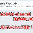 KAZUYA氏ツイッターが凍結された理由は?香山リカとのバトルが原因説は本当か?