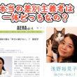 AERA(朝日新聞出版)が杉田水脈議員を人格攻撃し大炎上した内容とは?謝罪もなく削除した記事の原文あり