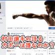 村田諒太の意味深発言の意味とカポーは誰?批判や告発でボクシング界追放ってマジ?