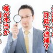 長瀬智也(TOKIO)が株式詐欺容疑て逮捕されたという噂は本当か?調べてみた結果