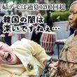 【韓国の闇】北朝鮮に侵食される韓国の実態 しかし日本も他人事ではない