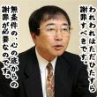 大槻教授日本嫌い過ぎ!韓国擁護がひどすぎて炎上状態 この人本当に科学者??
