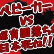 「初詣ベビーカー」「日本死ね」騒動の共通点を並べてみたらこうなりました