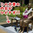 慰安婦少女像に書かれている碑文の文章内容がひどすぎ!日本人はもっと怒るべき!