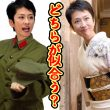 蓮舫民進党代表 着物で日本人を装うも失敗 日本人の失笑を買う事態に 本当の正装はこれ?