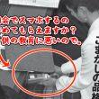 蓮舫民進党代表が国会中にツイートし批判殺到の上ひどい言い訳で火に油を注ぐ